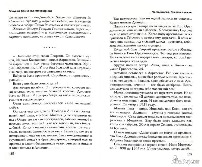 Иллюстрация 1 из 11 для Мемуары фрейлины императрицы. Царская семья, Сталин, Берия, Черчилль и др. | Лабиринт - книги. Источник: Лабиринт