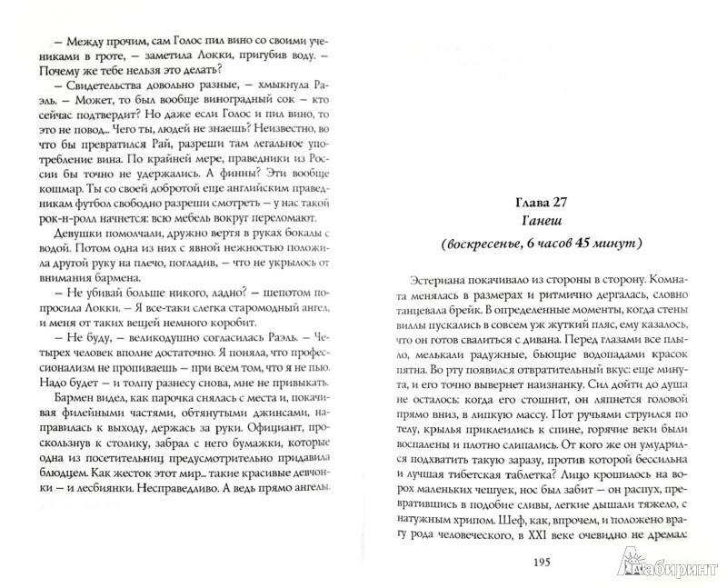Иллюстрация 1 из 7 для Минус ангел - Георгий Зотов | Лабиринт - книги. Источник: Лабиринт
