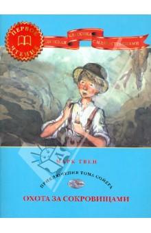 Охота за сокровищами: Приключения Тома Сойера