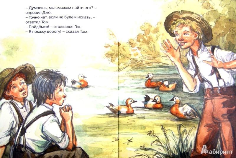Иллюстрация 1 из 15 для Охота за сокровищами: Приключения Тома Сойера - Марк Твен | Лабиринт - книги. Источник: Лабиринт