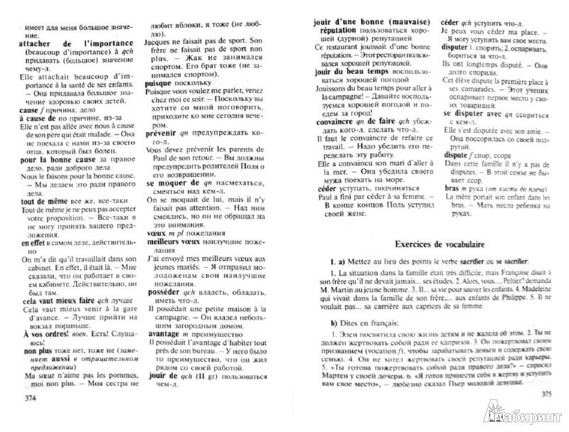 Иллюстрация 1 из 14 для Полный курс французского языка - Горина, Родова, Соколова   Лабиринт - книги. Источник: Лабиринт