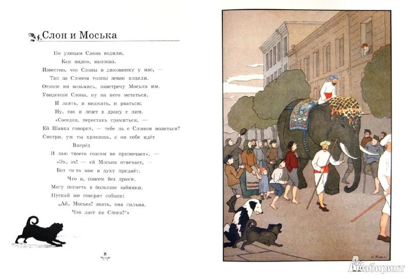 Иллюстрация 1 из 33 для Басни - Иван Крылов | Лабиринт - книги. Источник: Лабиринт