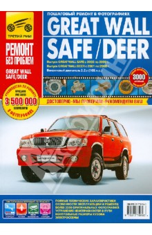 Great Wall Safe/ Deer. Руководство по эксплуатации, техническому обслуживанию и ремонту great wall safe suv g5 новый