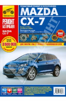 Mazda CX-7. Руководство по эксплуатации, техническому обслуживанию и ремонту mazda 626 capella 1997 2002 бензин пособие по ремонту и эксплуатации 5 88850 275 8
