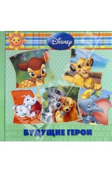 Будущие герои. Животные Disney. Малышам и малышкам