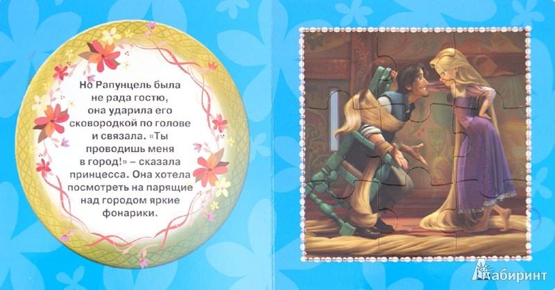 Иллюстрация 1 из 8 для Рапунцель. Запутанная история. Веселая мозаика   Лабиринт - книги. Источник: Лабиринт