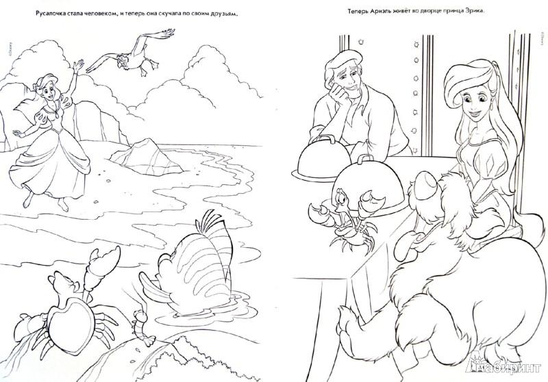 """Иллюстрация 1 из 7 для Волшебная раскраска """"Принцессы"""" (№12155)   Лабиринт - книги. Источник: Лабиринт"""