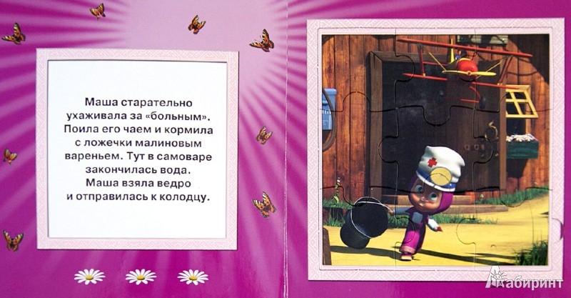 Иллюстрация 1 из 9 для Маша и Медведь. Будьте здоровы! Веселая мозаика | Лабиринт - книги. Источник: Лабиринт