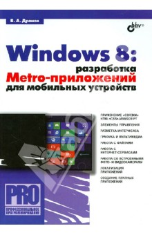 Windows 8: разработка Metro-приложений для мобильных устройств разработка приложений для windows 8 на html5 и javascript