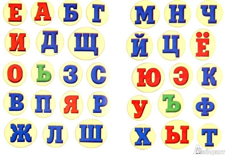 Иллюстрация 1 из 17 для Игрушечная азбука. Раскраска с наклейками - Татьяна Коваль | Лабиринт - книги. Источник: Лабиринт