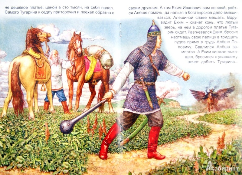 Иллюстрация 1 из 36 для Алеша Попович и Тугарин Змеевич | Лабиринт - книги. Источник: Лабиринт