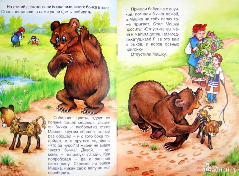Иллюстрация 1 из 7 для Бычок - смоляной бочок | Лабиринт - книги. Источник: Лабиринт