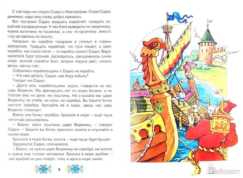 Иллюстрация 1 из 29 для Садко в подводном царстве   Лабиринт - книги. Источник: Лабиринт