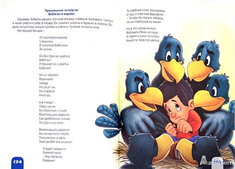 Иллюстрация 1 из 26 для Лучшее - детям - Корней Чуковский | Лабиринт - книги. Источник: Лабиринт
