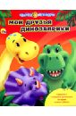 Настольная игра Мои друзья динозаврики