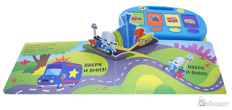 Иллюстрация 1 из 6 для Веселый школьный автобус | Лабиринт - книги. Источник: Лабиринт