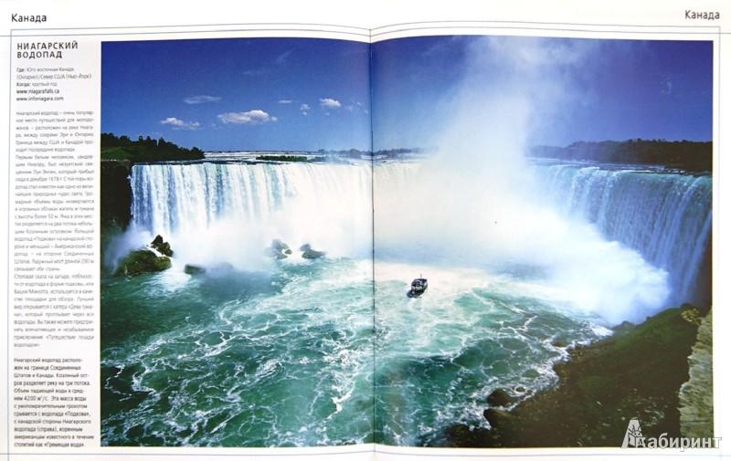 Иллюстрация 1 из 8 для Достопримечательности мира | Лабиринт - книги. Источник: Лабиринт