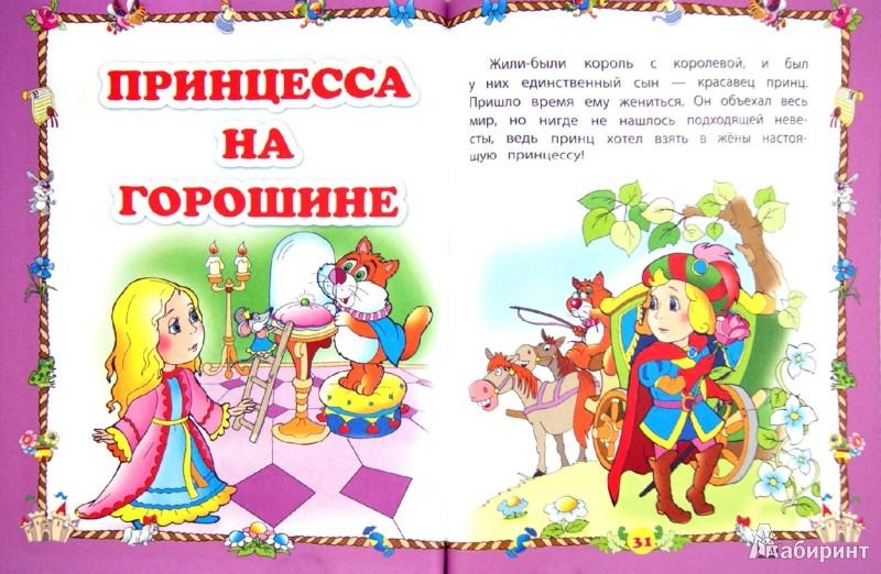 Иллюстрация 1 из 14 для Школа Красной шапочки   Лабиринт - книги. Источник: Лабиринт