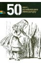 50 книг, изменившие литературу, Андрианова Елена