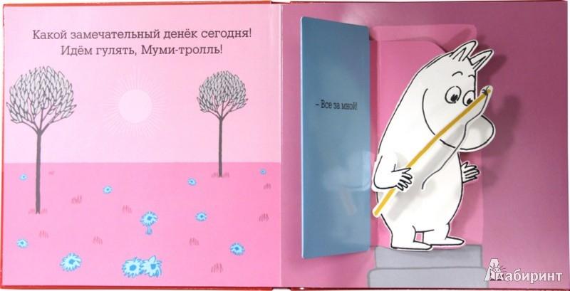 Иллюстрация 1 из 9 для Муми-тролли. Волшебная книжка - Туве Янссон | Лабиринт - книги. Источник: Лабиринт