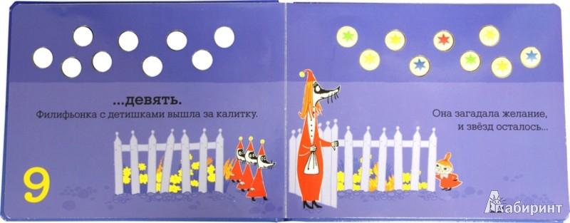 Иллюстрация 1 из 29 для Муми-тролли считают звёзды - Туве Янссон   Лабиринт - книги. Источник: Лабиринт