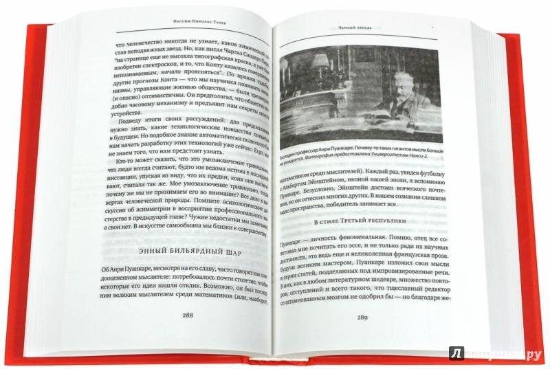 Иллюстрация 1 из 21 для Черный лебедь. Под знаком непредсказуемости - Нассим Талеб | Лабиринт - книги. Источник: Лабиринт