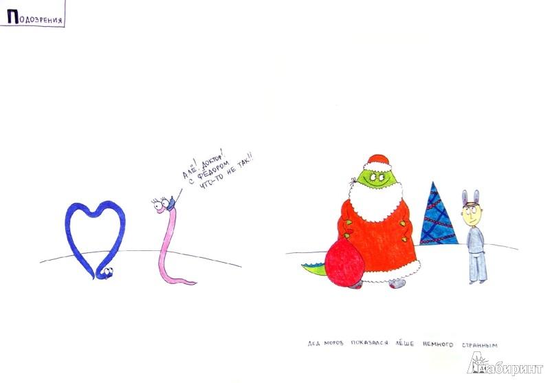 Иллюстрация 1 из 14 для Всё будет хорошо! Книжка с картинками и простором для творчества - Татьяна Задорожняя   Лабиринт - книги. Источник: Лабиринт