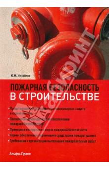Пожарная безопасность в строительстве инновационная деятельность в строительстве