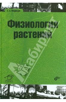 Физиология растений. Учебник русско французско английский словарь физиология и биохимия растений