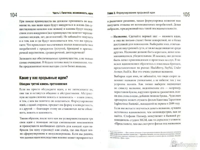 Иллюстрация 1 из 10 для Переворот. Проверенная методика захвата рынка - Люк Уильямс | Лабиринт - книги. Источник: Лабиринт