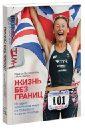 Жизнь без границ. История чемпионки мира по триатлону в серии Ironman, Веллингтон Крисси,Айлвин Майкл