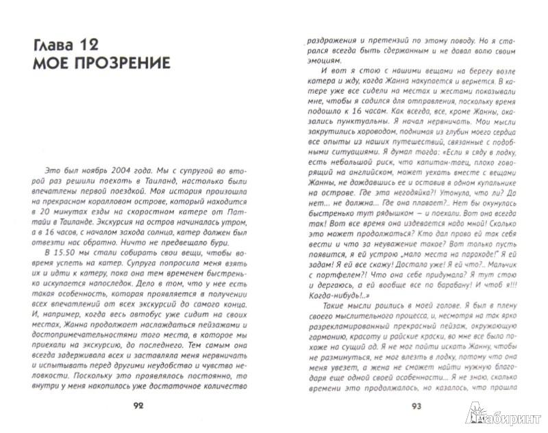 Иллюстрация 1 из 13 для Штопор страданий. Антистрадальная книга - Андрей Моисеев | Лабиринт - книги. Источник: Лабиринт