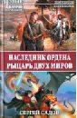 Наследник Ордена. Рыцарь двух миров, Садов Сергей