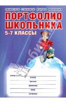 Портфолио школьника. 5-7 классы. ФГОС (+ папка)