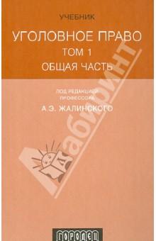 Уголовное право. Учебник в трех томах. Том 1. Общая часть