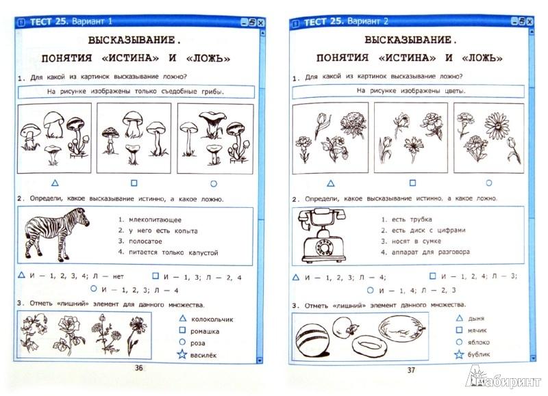 Горячев информатика 3 класс задания 16 страница