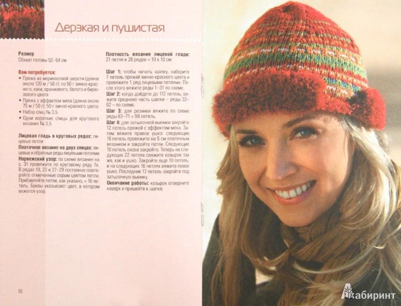 Иллюстрация 1 из 12 для Теплые шапочки. Вяжем спицами - Вероника Хуг | Лабиринт - книги. Источник: Лабиринт