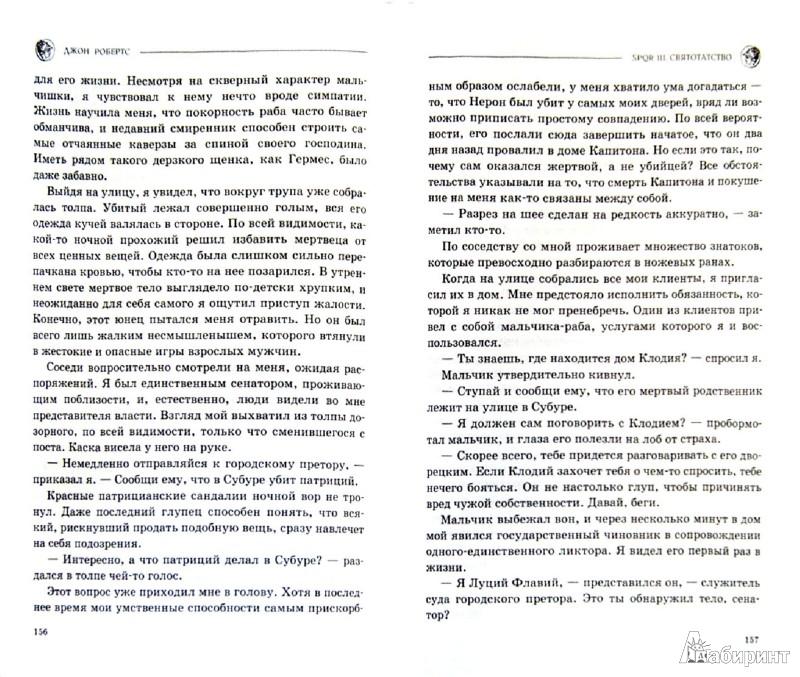 Иллюстрация 1 из 10 для SPQR III. Святотатство - Джон Робертс | Лабиринт - книги. Источник: Лабиринт