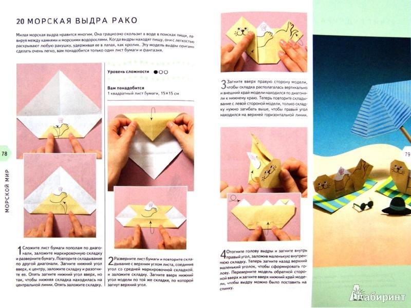 Иллюстрация 1 из 33 для Оригами. Фигурки животных из бумаги. 35 проектов +36 листов цветной бумаги - Оно, Оно | Лабиринт - книги. Источник: Лабиринт