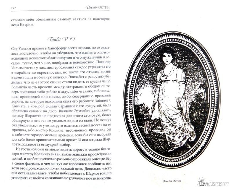 Иллюстрация 1 из 13 для Гордость и гордыня - Джейн Остен | Лабиринт - книги. Источник: Лабиринт