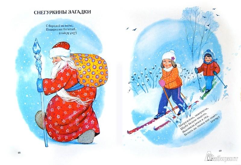 Иллюстрация 1 из 30 для Новогодний хоровод. Стихи, сказки, загадки | Лабиринт - книги. Источник: Лабиринт