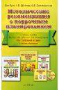 Китайский язык. Методичекие рекомендации с поурочным планированием. 1-й год обучения