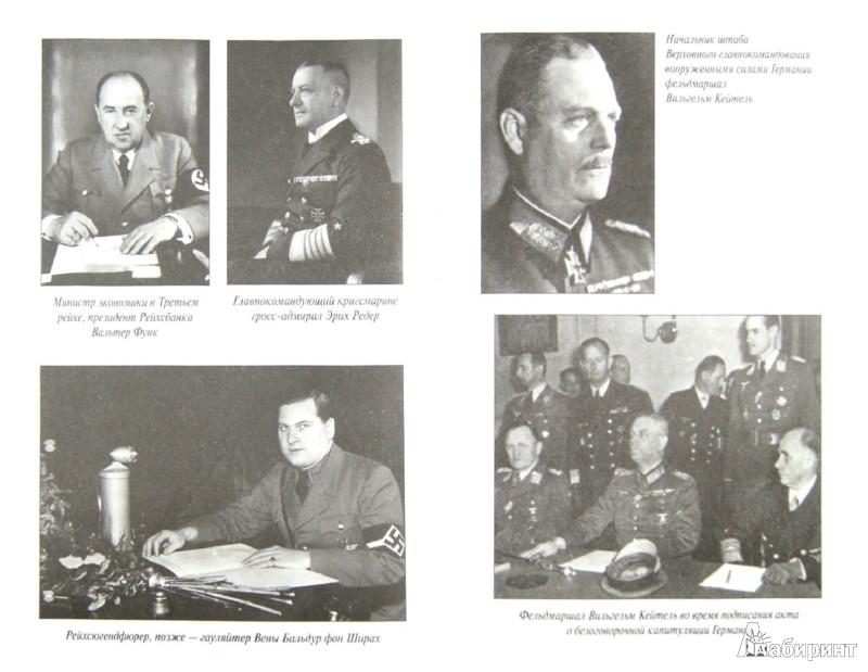 Иллюстрация 1 из 13 для Нюрнбергский дневник - Густав Гилберт | Лабиринт - книги. Источник: Лабиринт