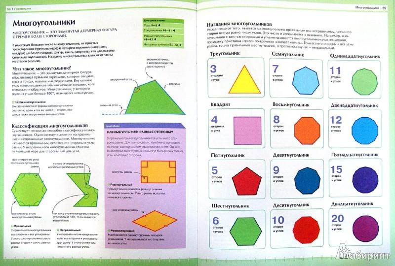 Иллюстрация 1 из 22 для Геометрия, тригонометрия: Математика - это легко | Лабиринт - книги. Источник: Лабиринт