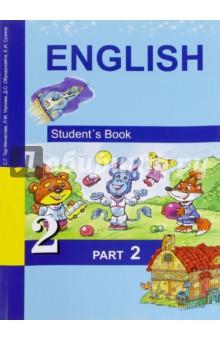английский язык 2 класс рабочая тетрадь терминасова