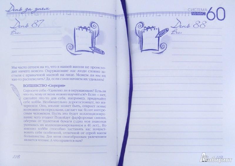 Иллюстрация 1 из 16 для Система минус 60 день за днем. Дневник волшебных перемен - Екатерина Мириманова | Лабиринт - книги. Источник: Лабиринт