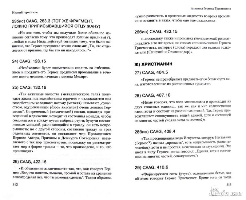 Иллюстрация 1 из 11 для Гермес Трисмегист и герметическая традиция Востока и Запада - Трисмегист Гермес | Лабиринт - книги. Источник: Лабиринт
