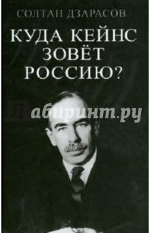 Куда Кейнс зовет Россию?