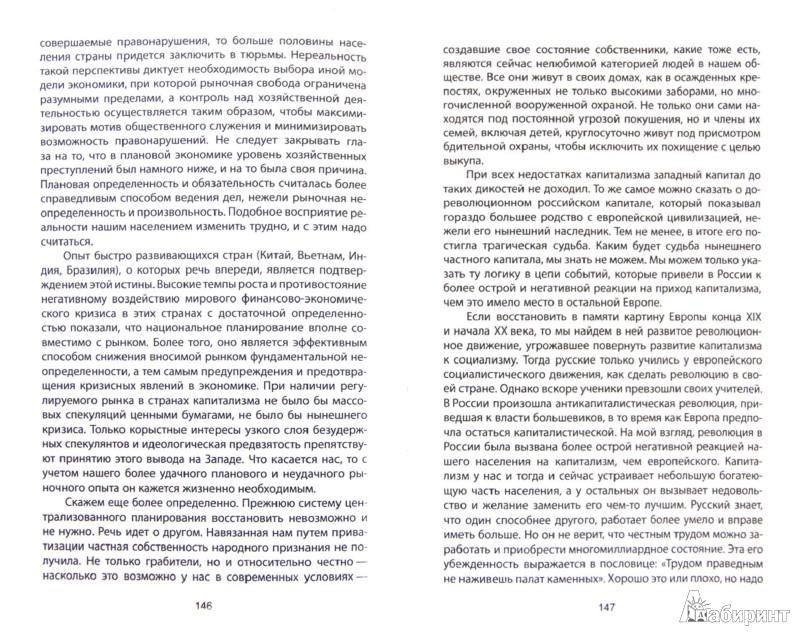 Иллюстрация 1 из 22 для Куда Кейнс зовет Россию? - Солтан Дзарасов | Лабиринт - книги. Источник: Лабиринт