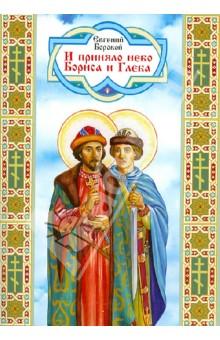И приняло небо Бориса и Глеба
